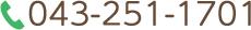 電話番号043-251-1701