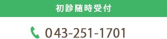 初診随時受付 043-251-1701